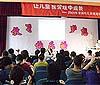 2009全国幼儿游戏论坛在沪开幕