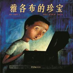 和孩子读《雅各布的珍宝》