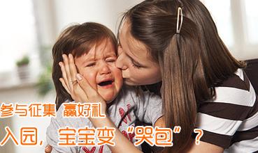 """征集赢好礼:入园,宝宝变""""哭包""""?"""
