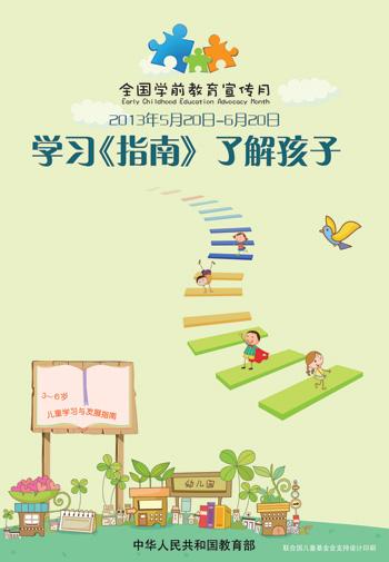 2013年学前教育宣传月海报一