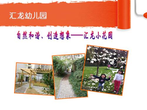 汇龙幼儿园小花园环境创意设计:自然和谐