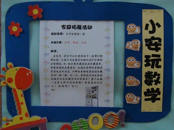 幼儿园手工班计划 中班_幼儿园班级环境创设:中班家园栏 - 上海学前教育网