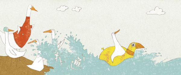 适宜年龄:2-6岁儿童    【内容简介】   这是一只处处要争先的小鸭子