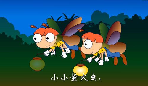 儿歌动画:萤火虫