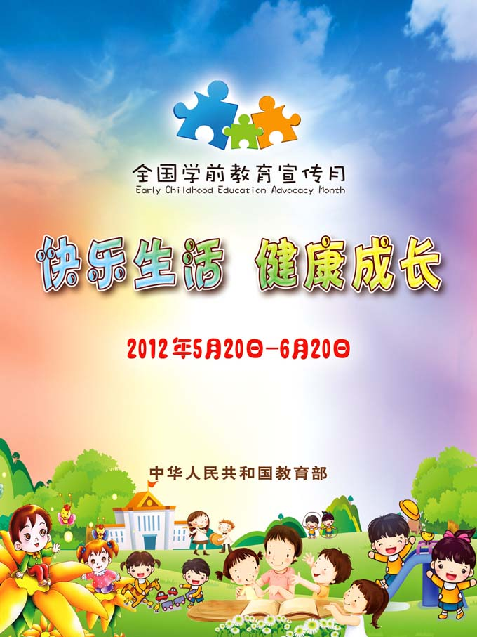 qq好友注销_海报:快乐生活 健康成长 - 上海学前教育网