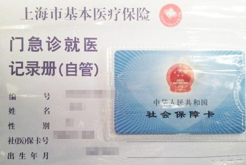 上海职工基本医疗保险新办法12月1日实行