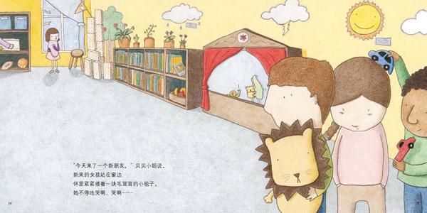 也不认识那里的新老师,他觉得好孤单啊,总是一个人抱着玩具小狮子站在