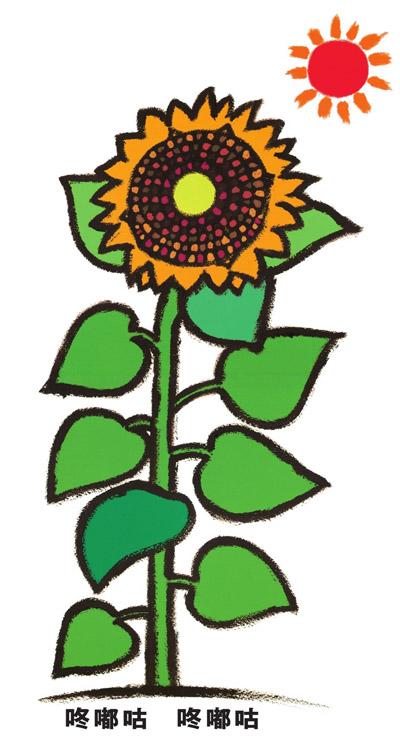 《向日葵》