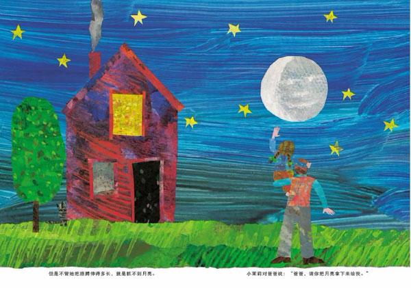 3)我要月亮