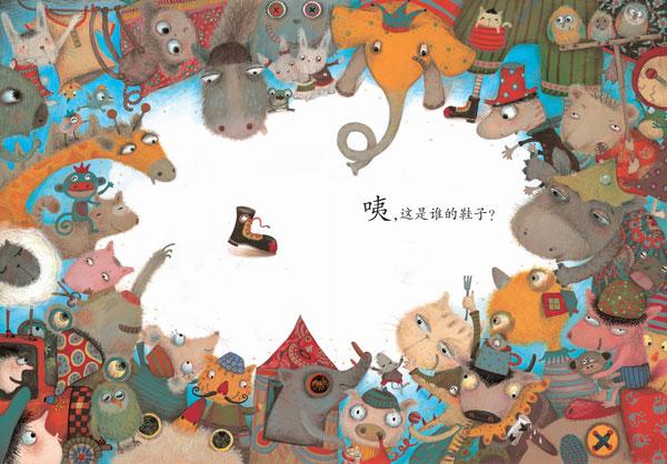 图画书 动物 鞋子 作者 戴芸 文 许玉安 图 出版社  少年