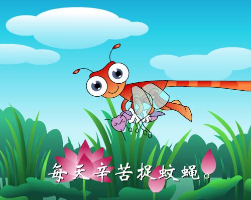 蜻蜓图片大全卡通