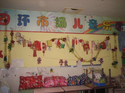 张燕:菜市场中建起儿童乐园