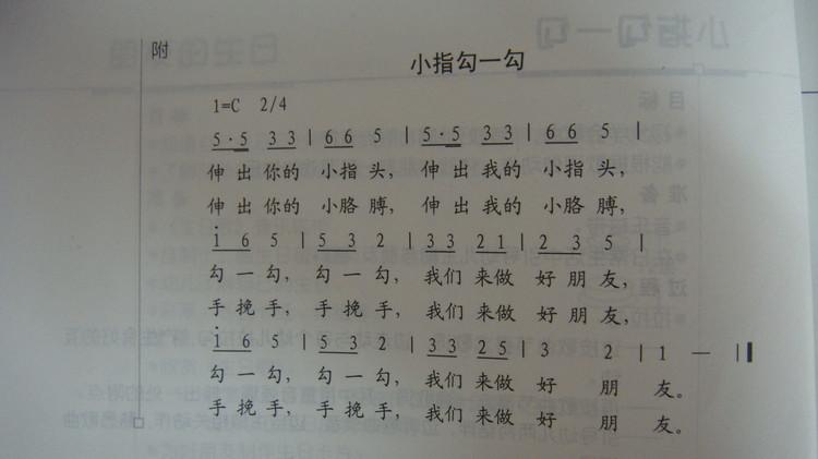 音乐:小指勾一勾 - 幸福精灵 - 仙居实验幼儿园中四班