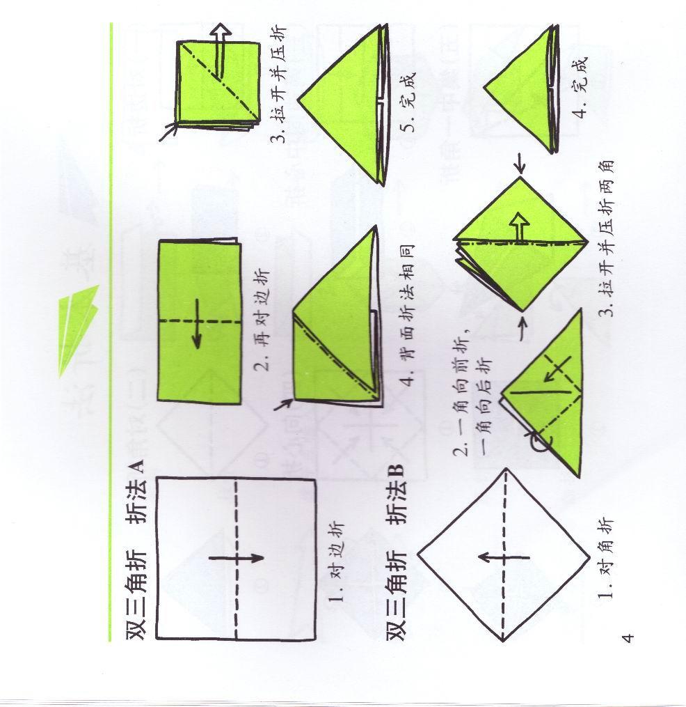 折法_纸币用钱双心折法图解用钱双纸鹤的折纸大全-幸运太阳花的折纸