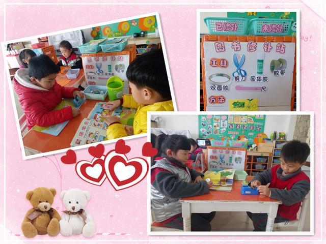 幼儿园修补图书的步骤图