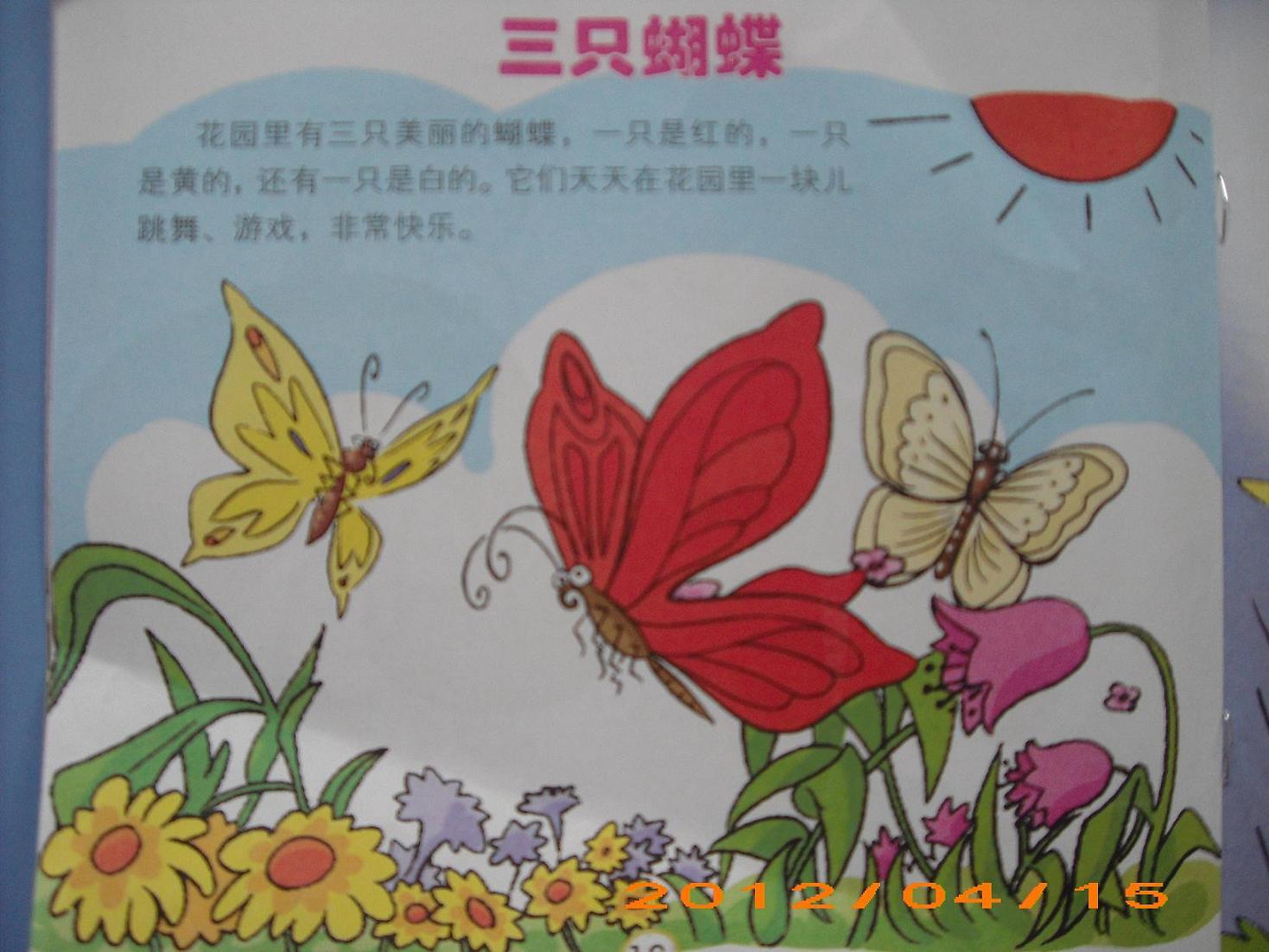 三只蝴蝶(故事)-嘉定丰庄幼儿园 嘉定丰庄幼儿园