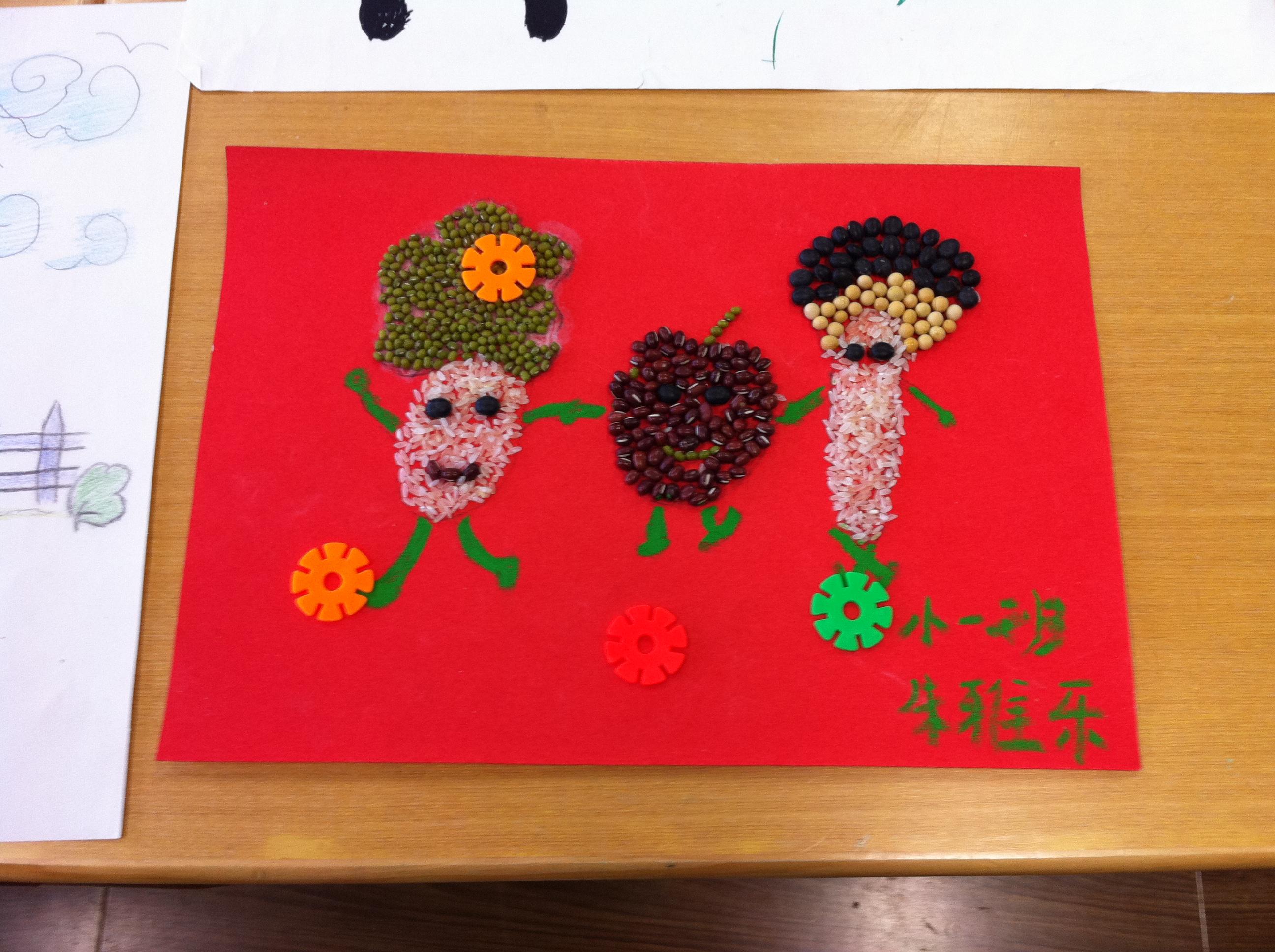 恭喜朱雅乐家庭豆类黏贴画《快乐的蔬果一家子》在