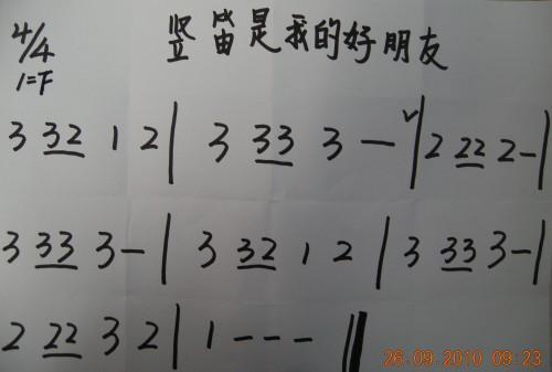 六孔竖笛曲谱