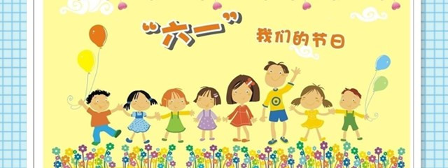 小朋友们手拉手一起庆祝我们节日