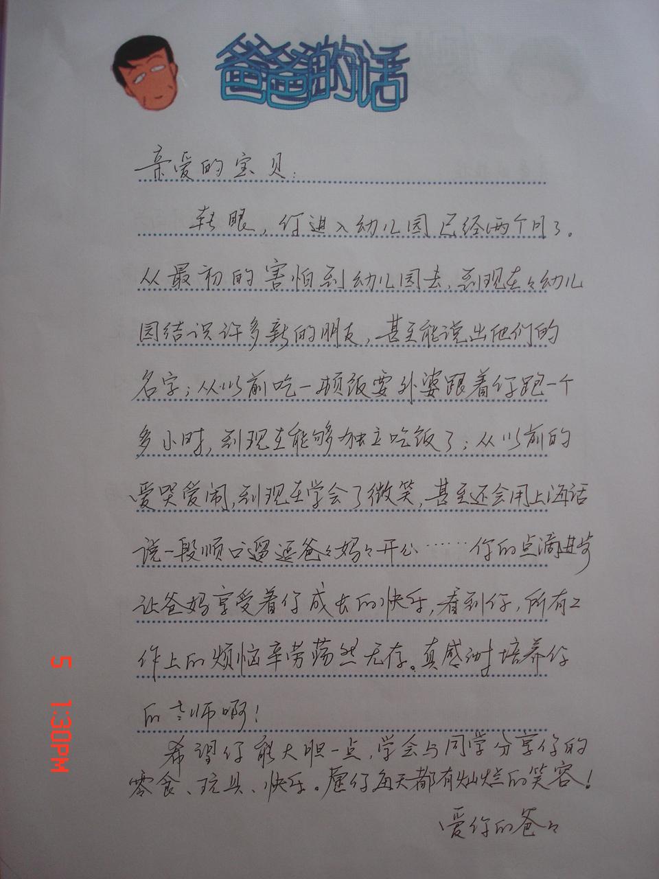 爸爸妈妈的话(陆续更新)