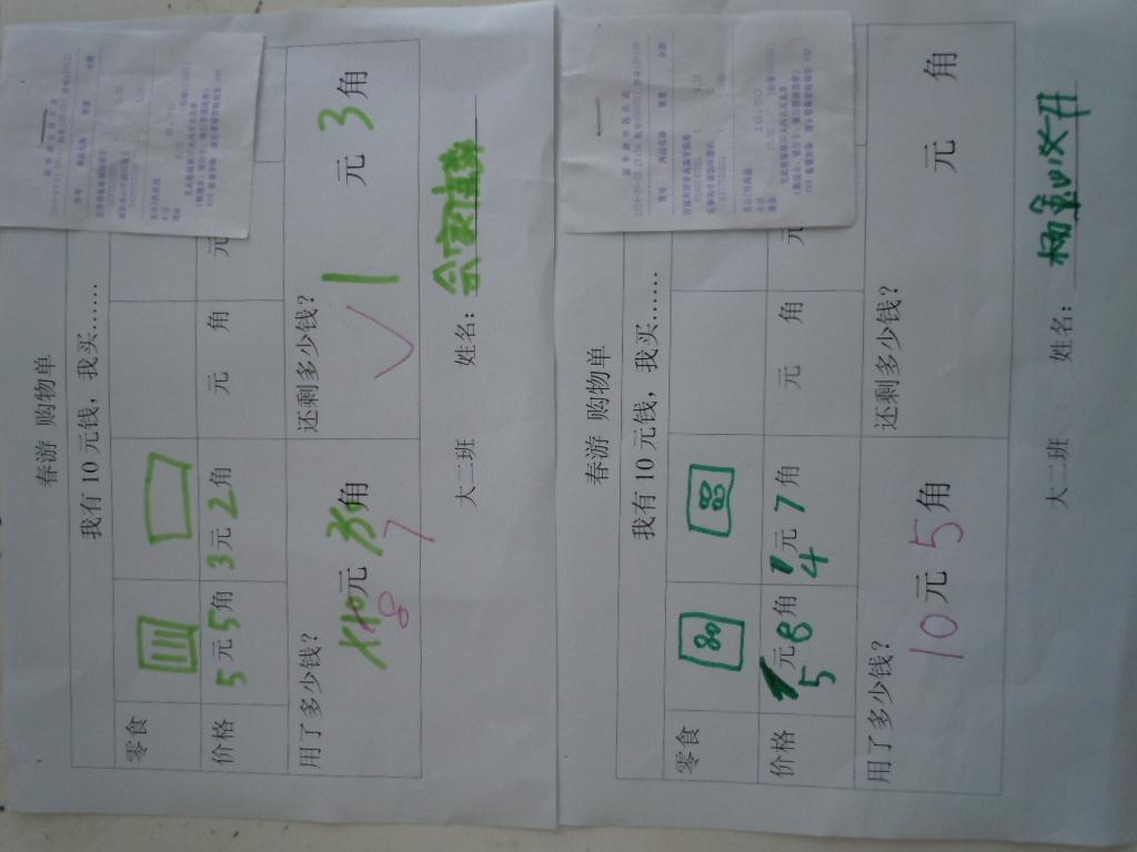 幼儿园班级区域活动设计平面图