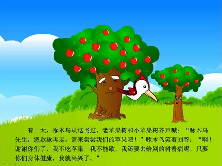 苹果树会请啄木鸟来当医生