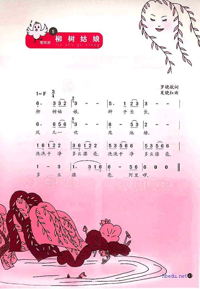 附:歌曲《柳树姑娘》 &#160