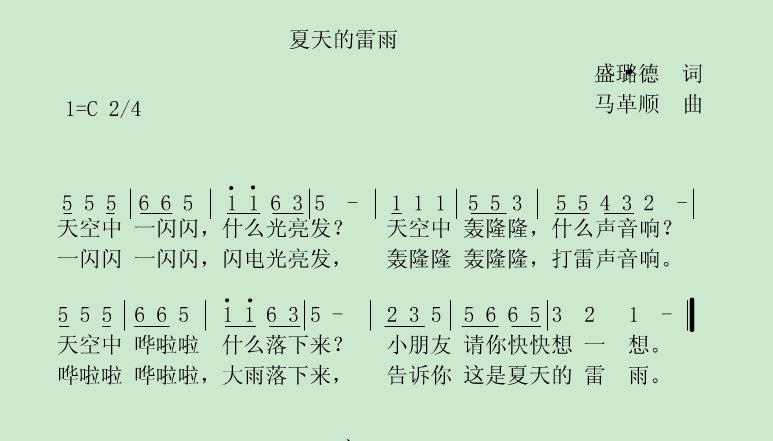 园所主页 班级主页 大(3)班biye 贝贝书屋  歌曲:夏天的雷雨
