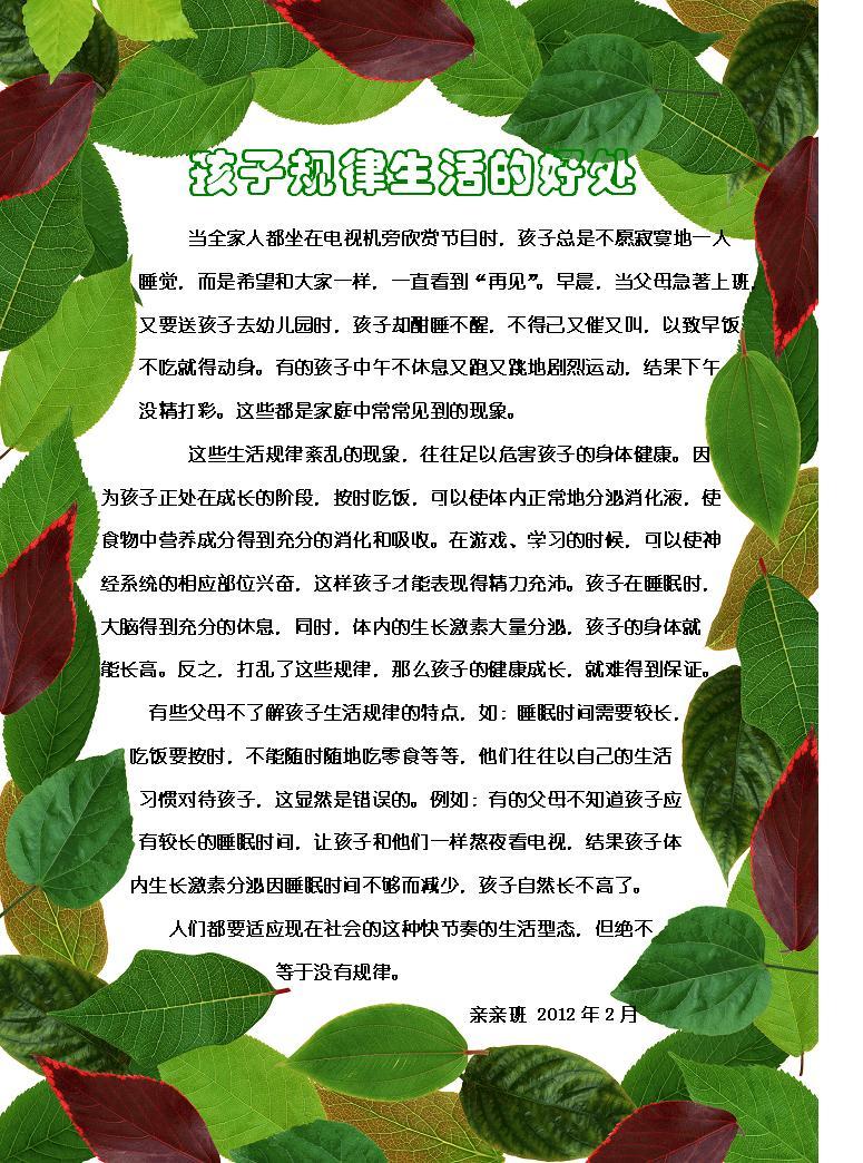 孩子规律生活的好处 -信息详细 www.age06.com图片
