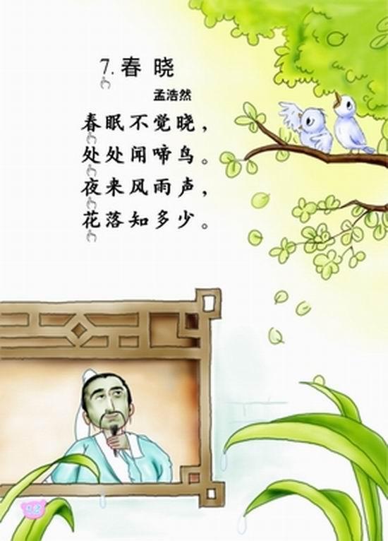 春晓 古诗; 春晓儿童歌曲简谱图片分享下载; 关于春晓古诗配画相关