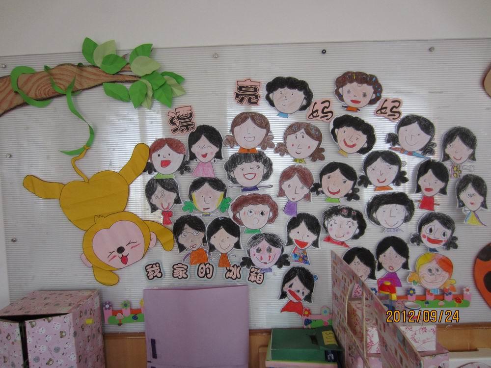 我爱我家主题墙图片