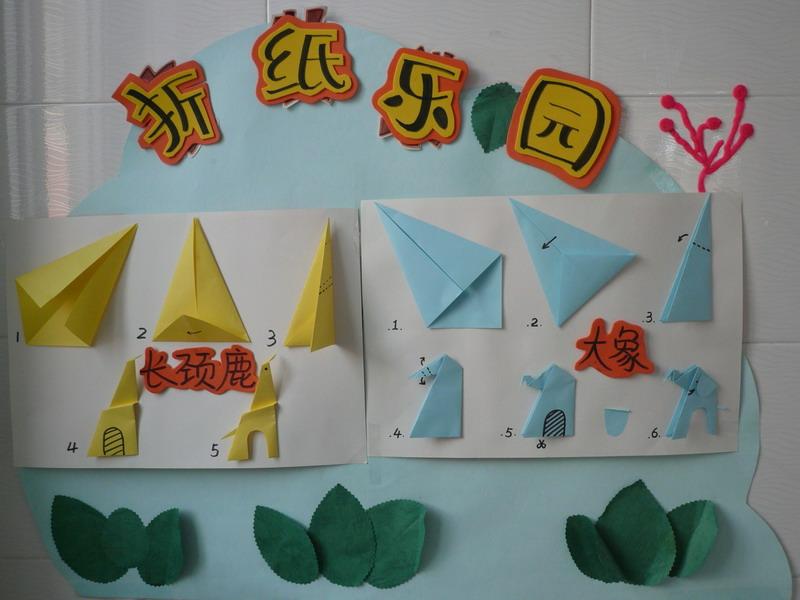 幼儿园折纸拼贴画