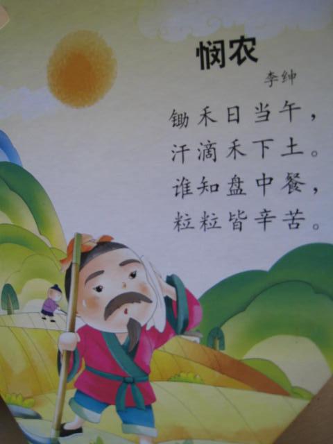 f201003 古诗诵读图片