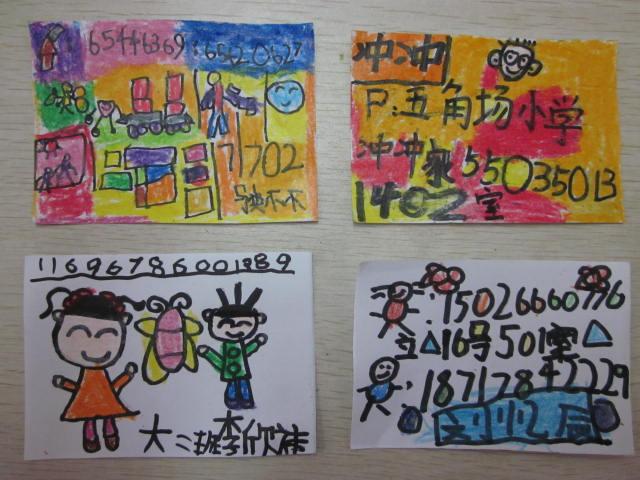 我的名片幼儿园_图片搜索_设计分享