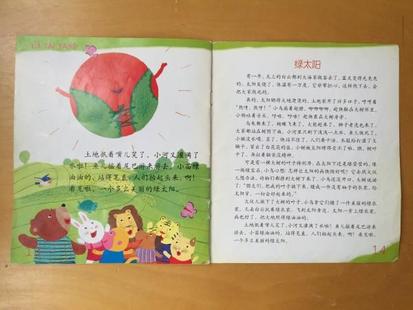 作品集锦 -中二班图片