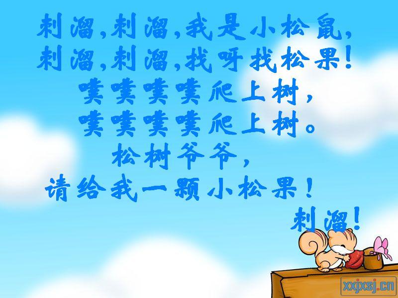 刺溜刺溜,我是一直可爱的小松鼠,我最爱吃松果.
