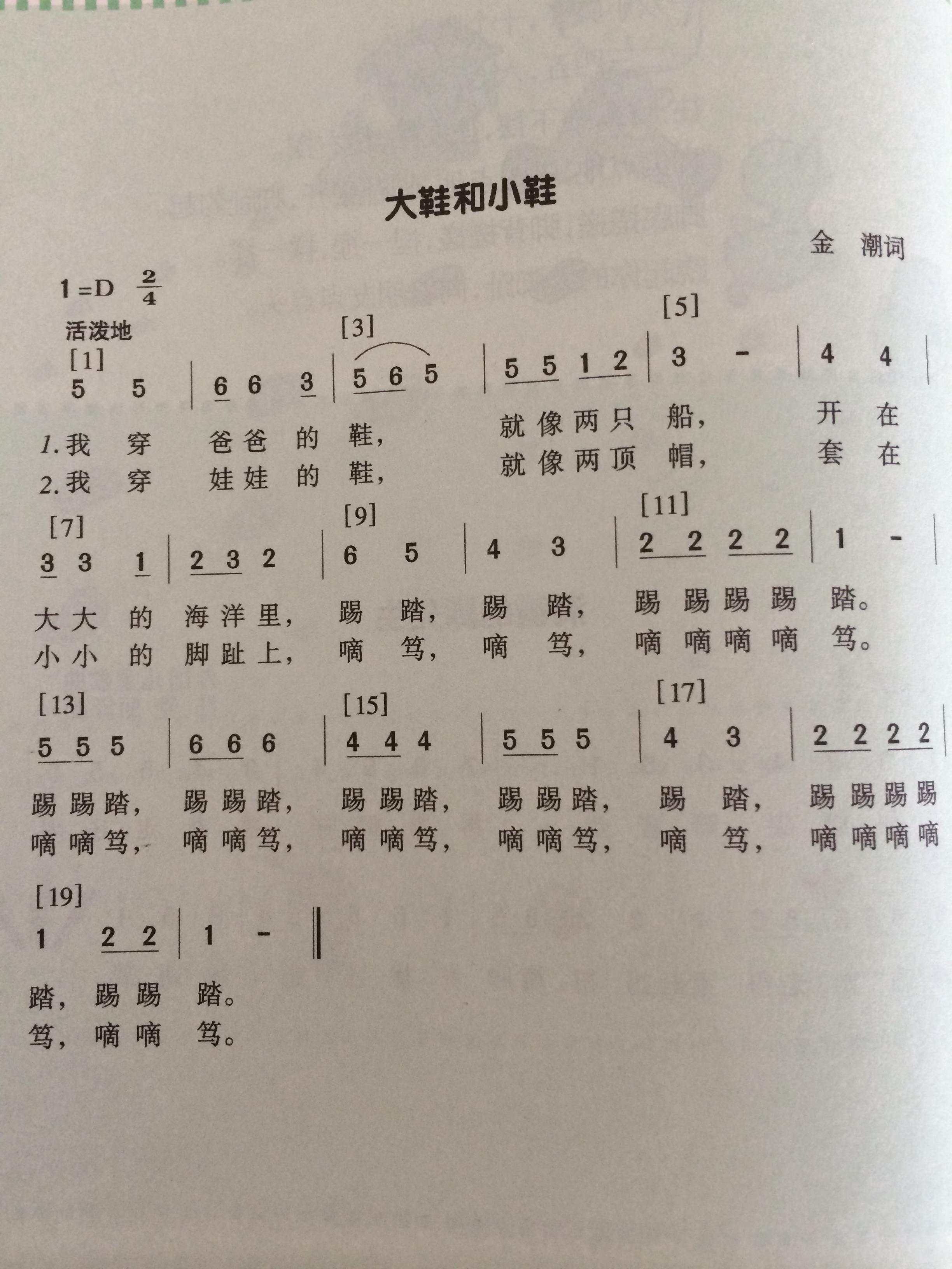 信息详细 - 闵行区爱博果果幼儿园