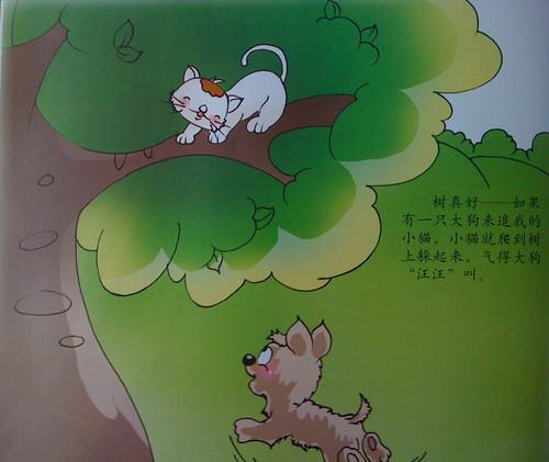 园所主页 班级主页 景谷大三班  故事:树真好        发布时间: 2014