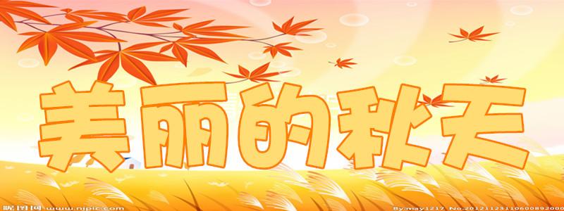 秋天丰富而多彩,它是个丰收的季节,是个充满喜悦的季节,在小朋友的