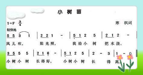 歌曲:小树苗              发布时间: 2015年4月22日  相关