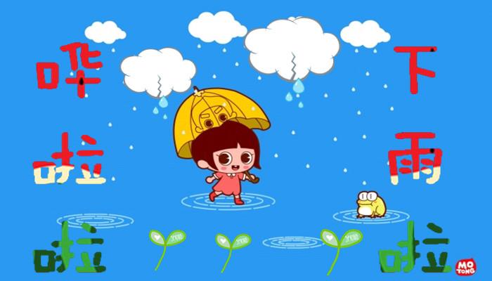 下雨没伞卡通图片