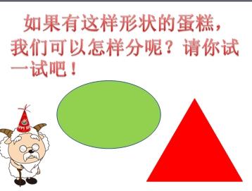 挑战题:椭圆形的和等边三角形怎么分呢?