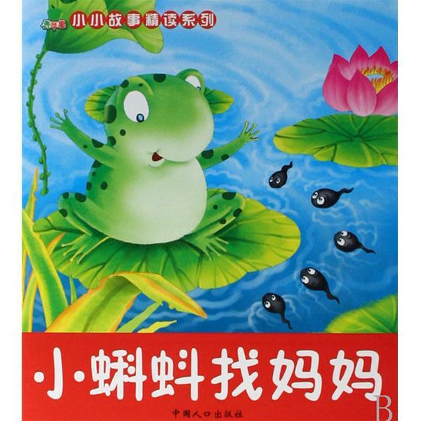 青蛙妈妈扑通一声跳进水里,和她的孩子蝌蚪一块儿游玩去了.图片