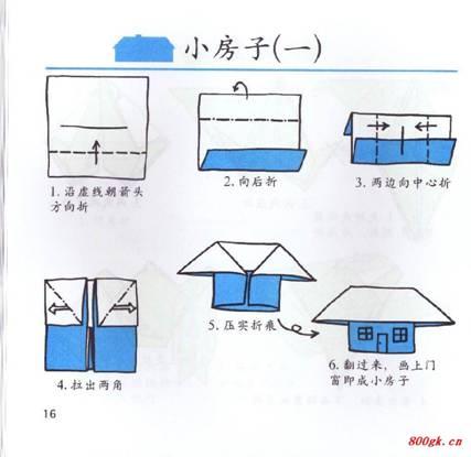 小班简单折纸大全图解