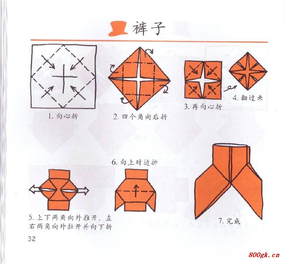 幼儿园折纸步骤图片大全