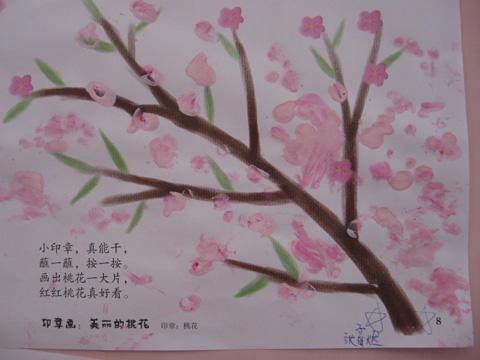 手指点画——桃花              发布时间: 2011年4月13日 相关附件
