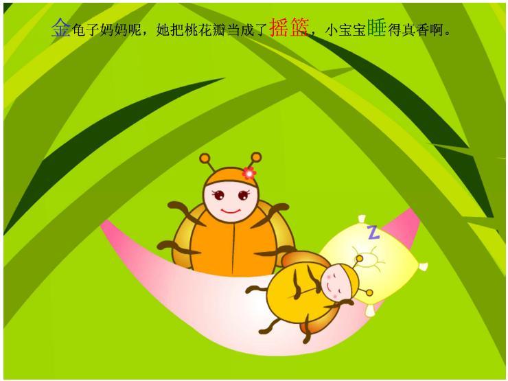 桃树幼儿简笔画背景