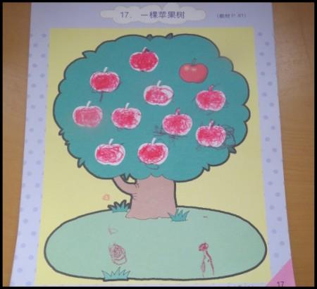 一颗苹果树