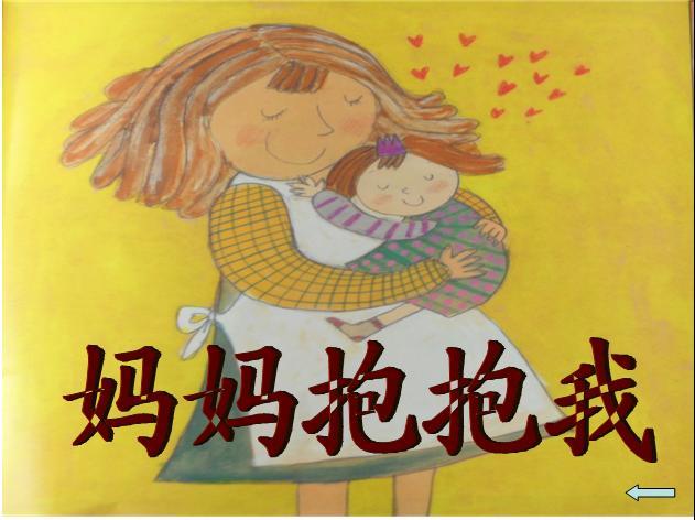 妈妈拥抱宝宝的简笔画_进而从动物的拥抱爱抚中,感受妈妈的爱和拥抱的温馨.