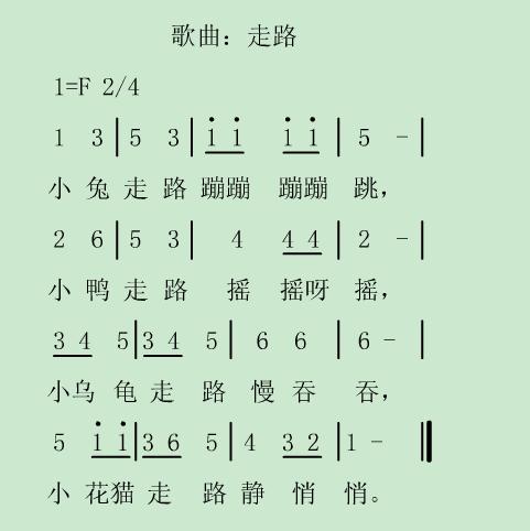 园所主页 2014小三班 快乐课堂  歌曲:小动物走路             发布